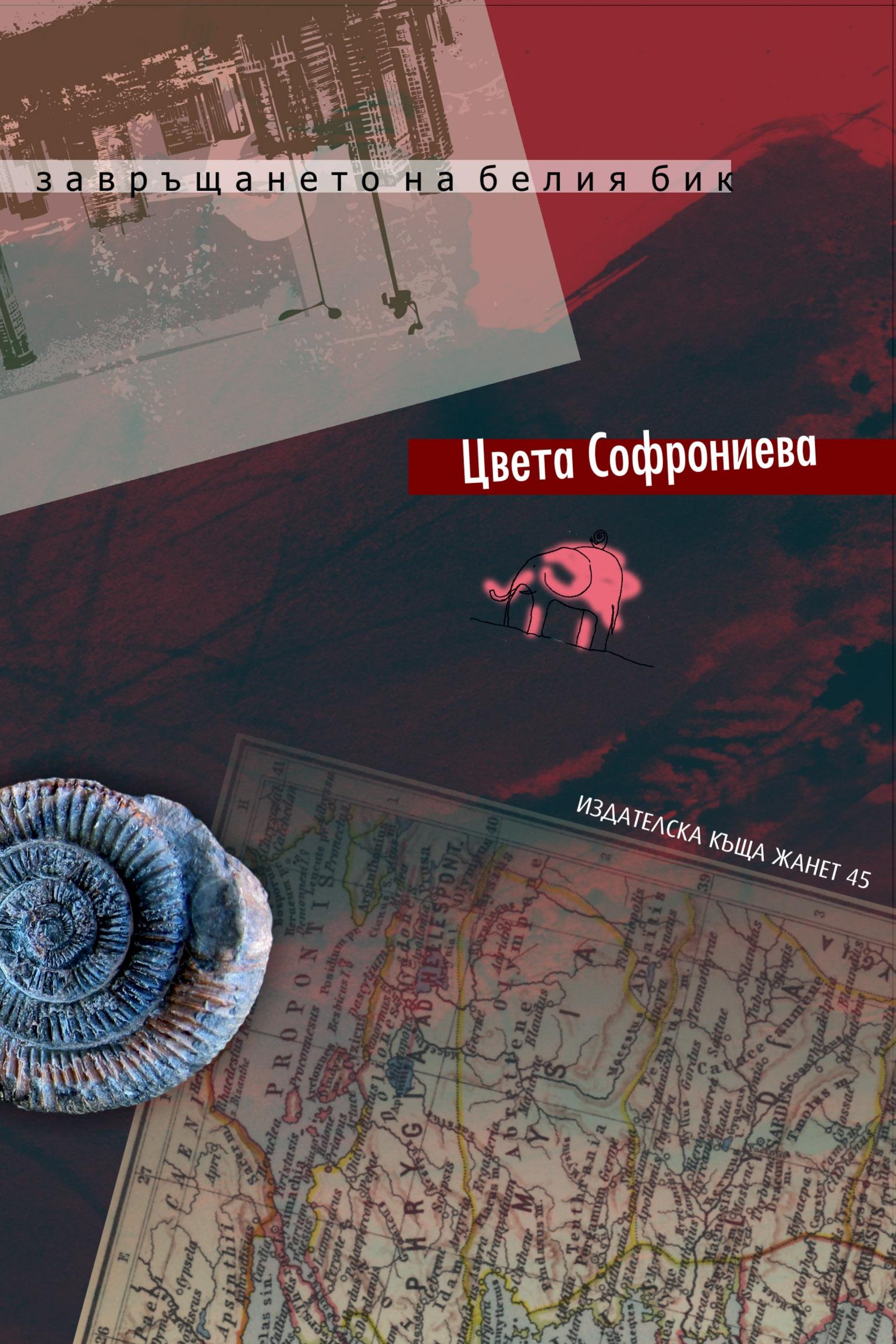 Цвета Софрониева ``Завръщането на белия бик`` - Жанет-45