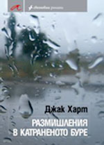 Джак Харт ``Размишления в катраненото буре`` - Алтера