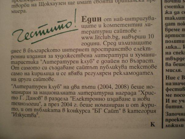 Честитката на вестник ``Култура``!