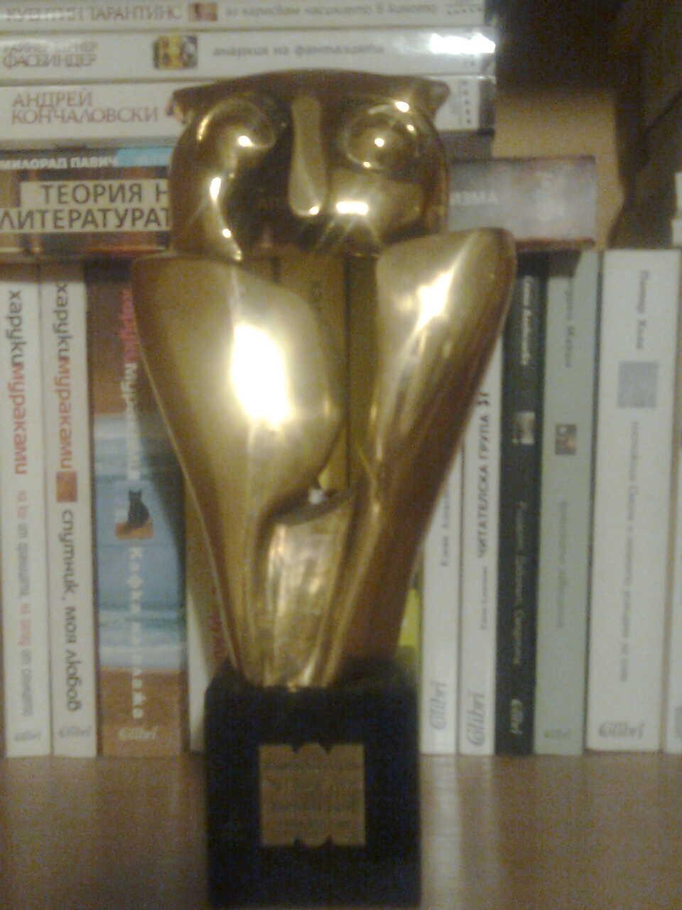 Национална книжовна награда ``Христо Г. Данов`` - 2009 г.