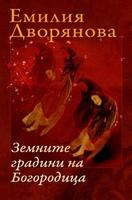 Емилия Дворянова ``Земнита градини на Богородица`` - Обсидиан