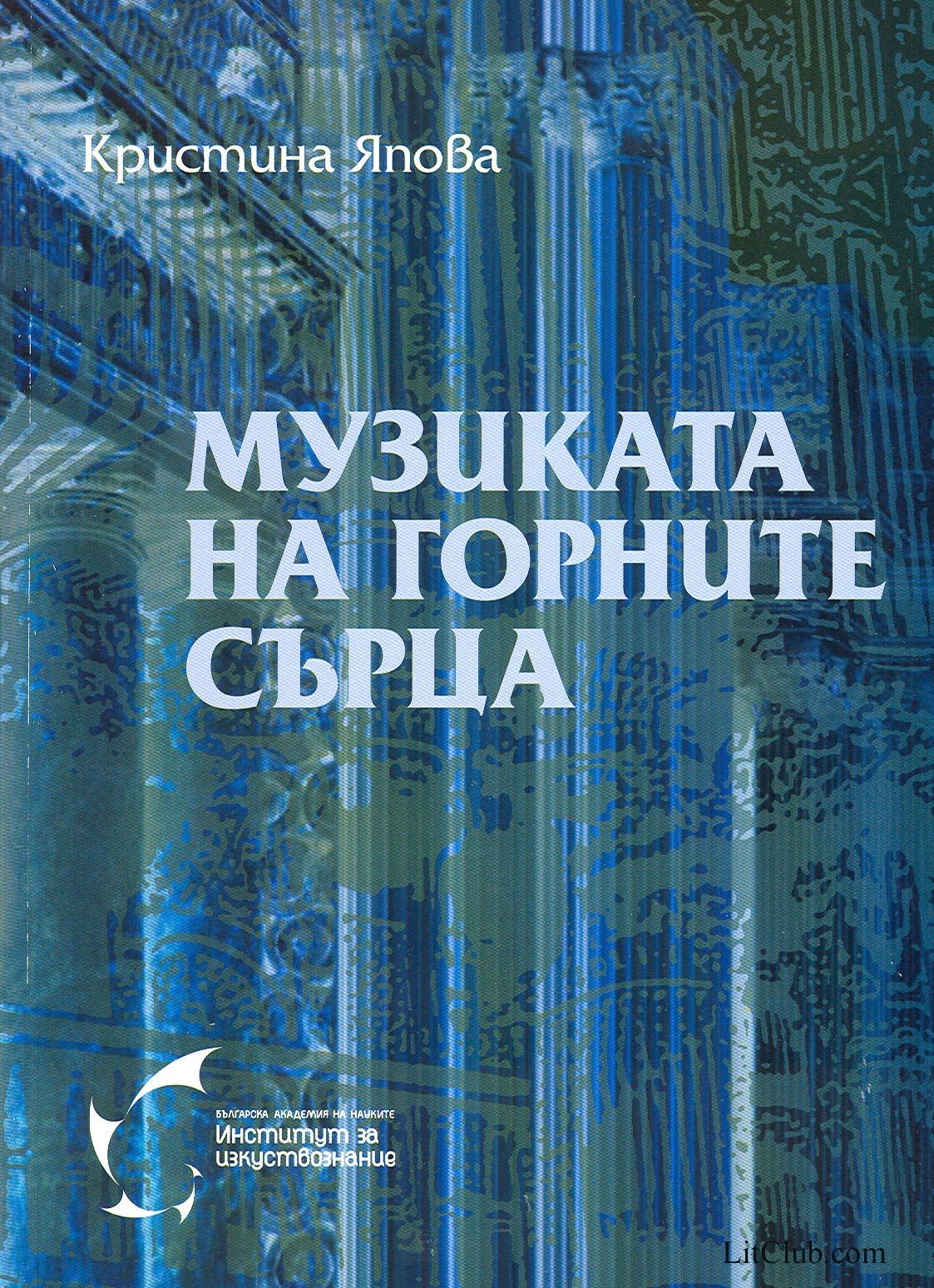 Кристина Япова ``Музиката на горните сърца`` - Институт по изкуствознание