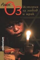 Амос Оз, История за любов и мрак, Милениум