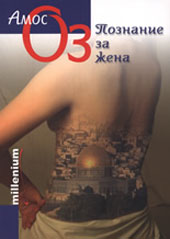 Амос Оз, ``Познание за жена``, Милениум