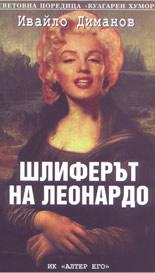 Корица на книгата ``Шлиферът на Леонардо``