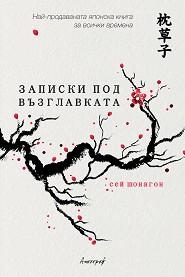 Корица на книгата, снимка: Издателство ``Апостроф``