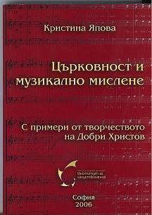 Кристина Япова ``Църковност и музикално мислене`` - Институт по изкуствознание