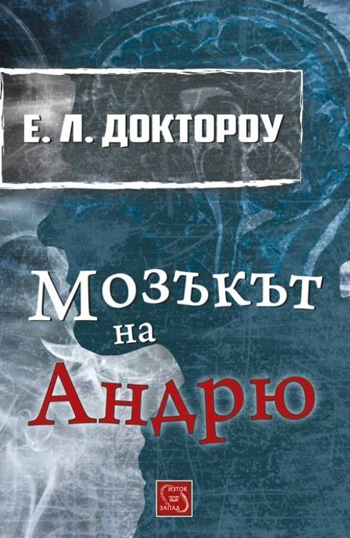 Корица на книгата, снимка: Издателство Изток-Запад