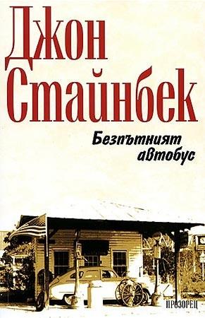 Корица на книгата, снимка: Издателство ``Прозорец``