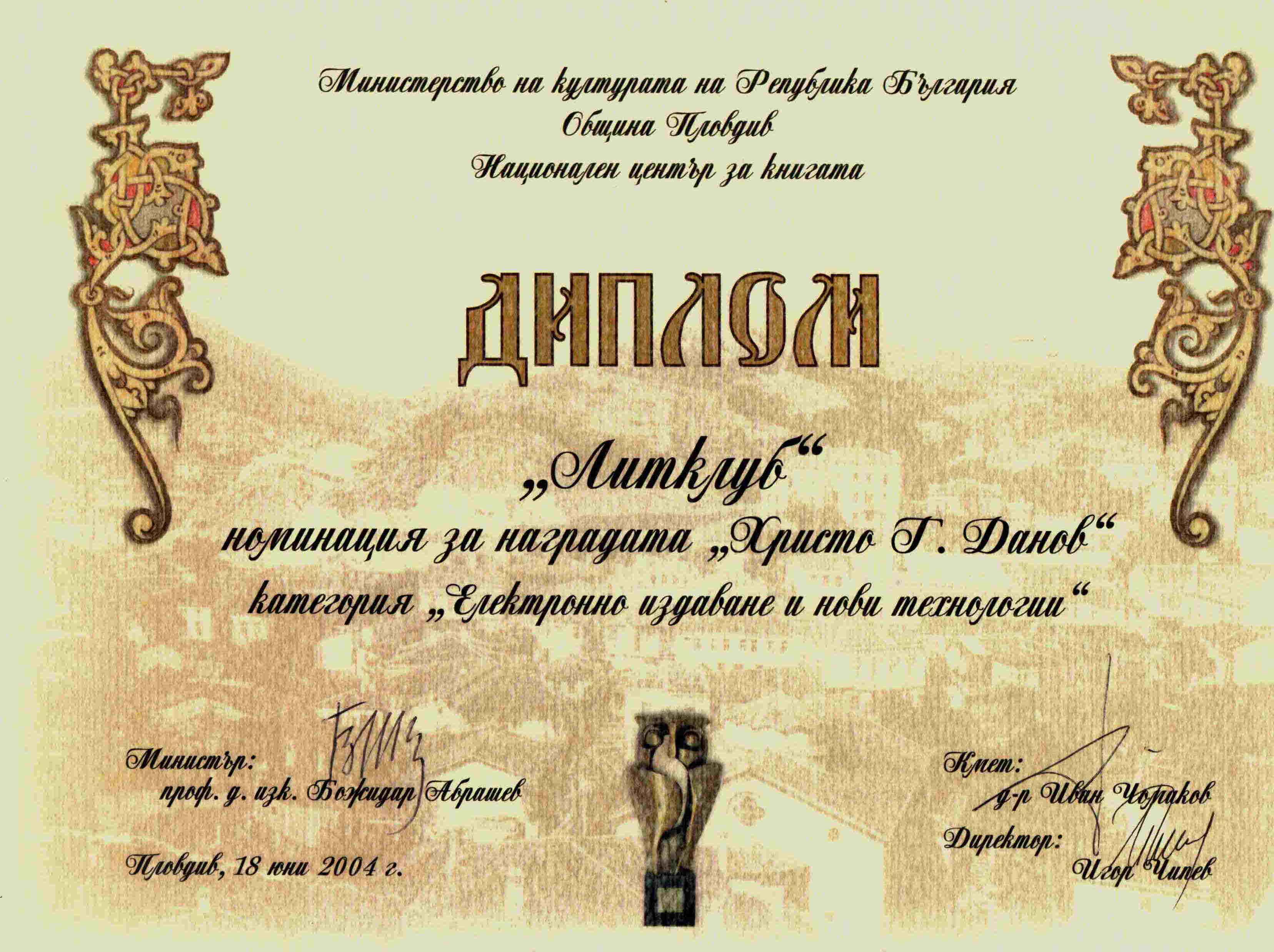 Номинация за Националната награда ``Христо Г. Данов`` - 2004 г.