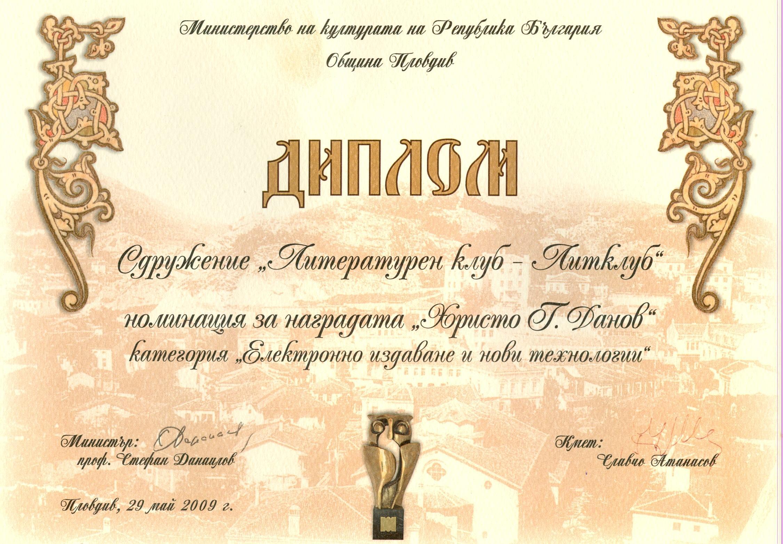 Номинация за Националната награда ``Христо Г. Данов`` - 2009 г.