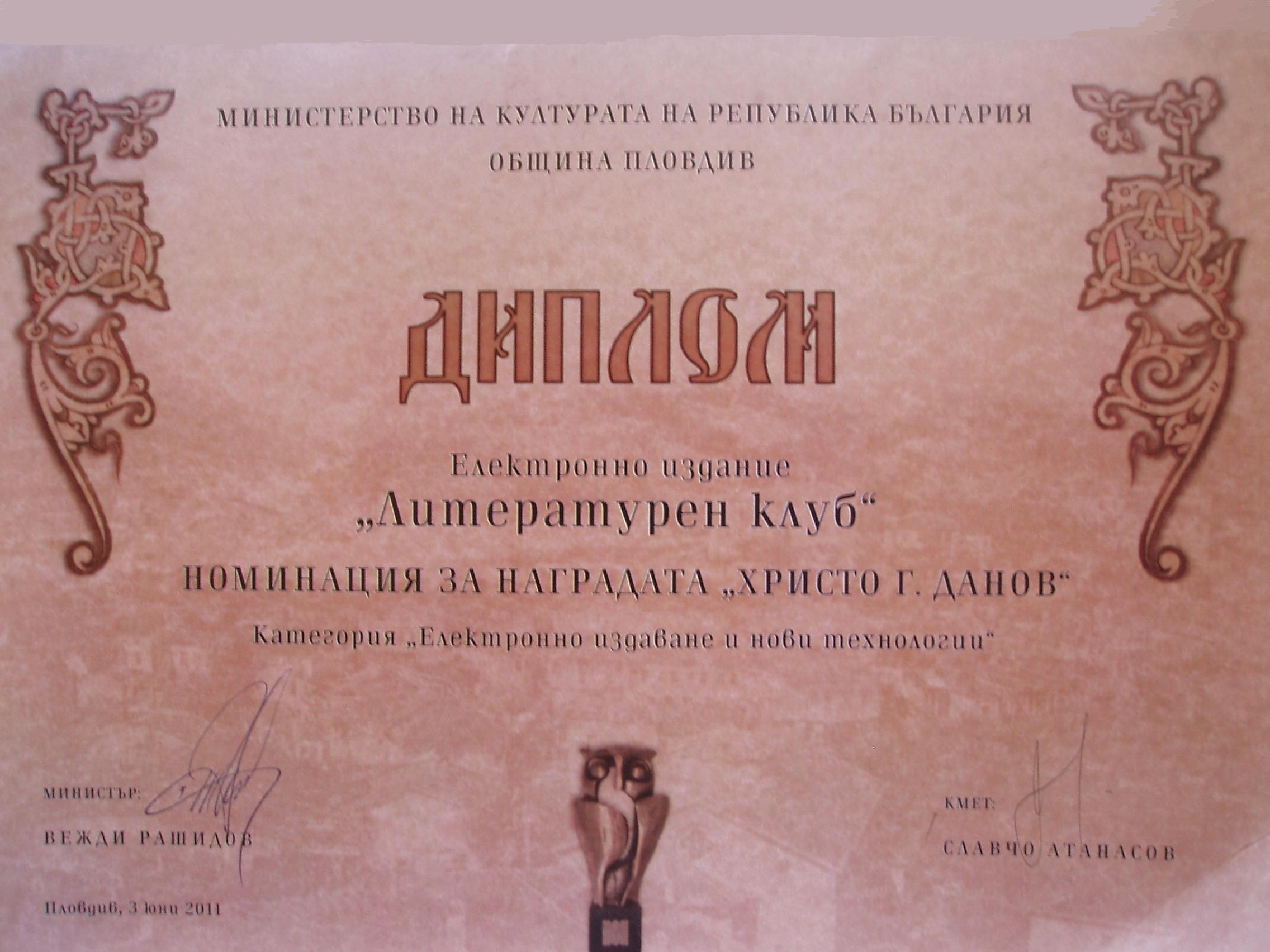 Номинация за Националната награда ``Христо Г. Данов`` - 2011 г.