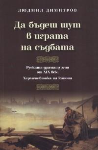 Корица на книгата на Людмил Димитров, снимка: Хеликон